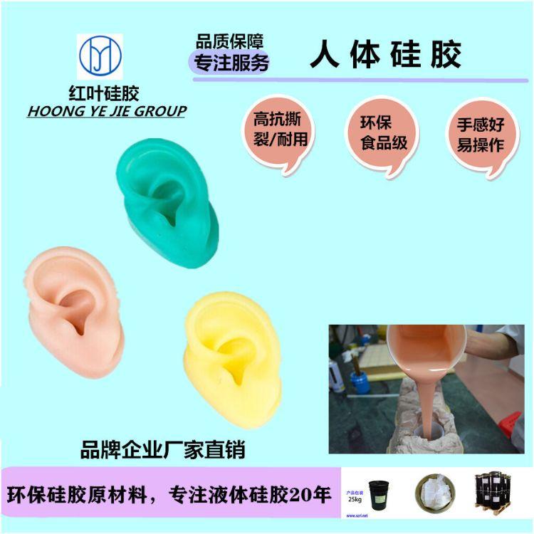 0度以下表面干爽的人体硅胶厂家直销 人体胶 优质生产厂家
