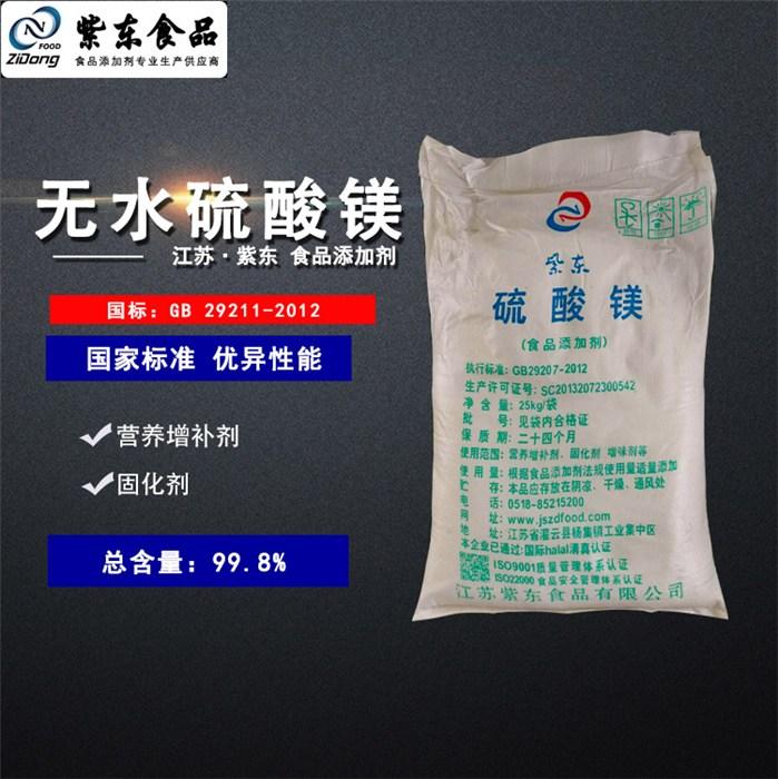 供应食品添加剂硫酸镁报价 紫东广东办事处