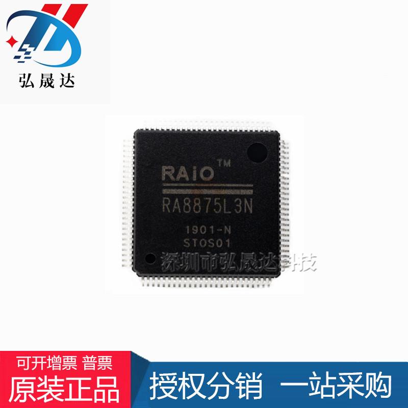 现货供应RA8875L3N TFT-LCD液晶控制器