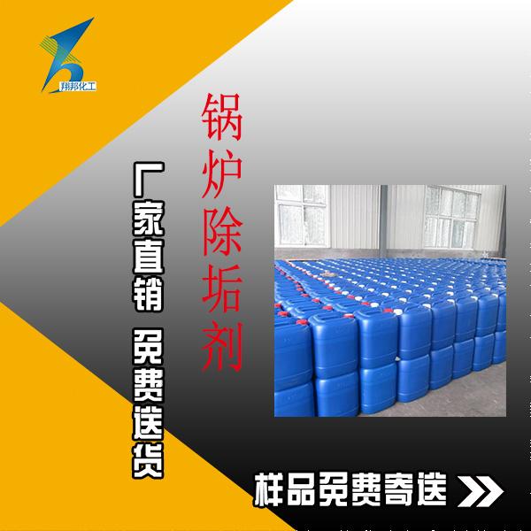 工业锅炉缓蚀阻垢剂 翔邦化工 燃煤锅炉缓蚀阻垢剂供应商