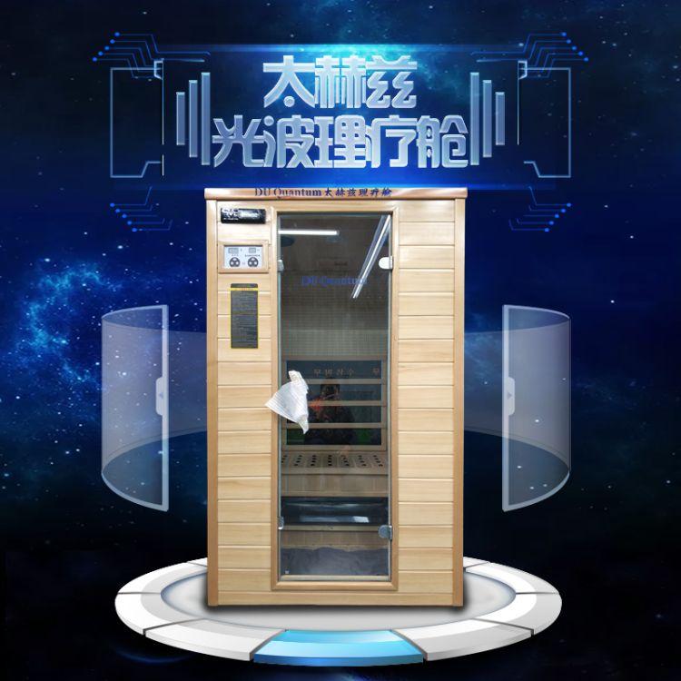 亚太赫兹光波理疗舱生产厂家有现货 德优量子科技有限公司