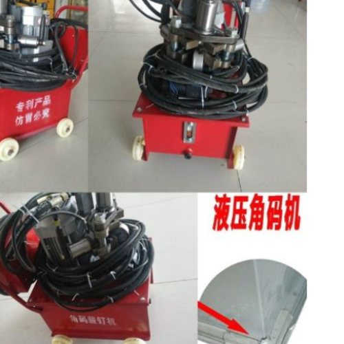 直销风管铆接机液压铆钉机图片快速液压铆接机