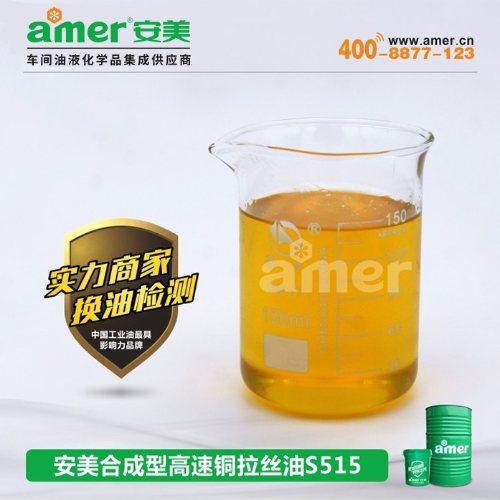 水基铜线抗氧化剂 小拉铜线抗氧化剂铝线用 安美