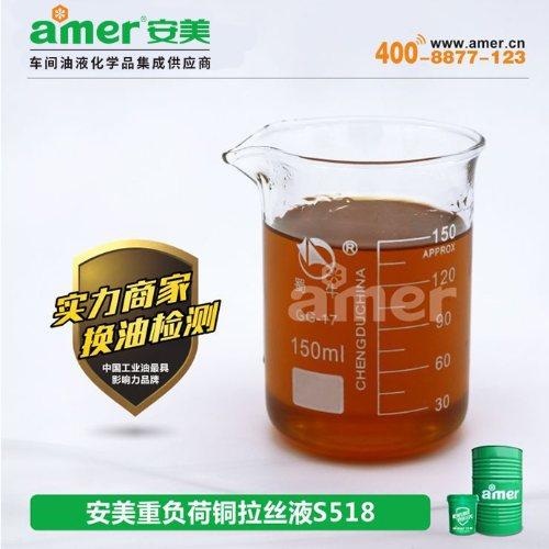 微细拉重负荷铝拉丝油铝线用 全合成重负荷铝拉丝油漆包线用 安美