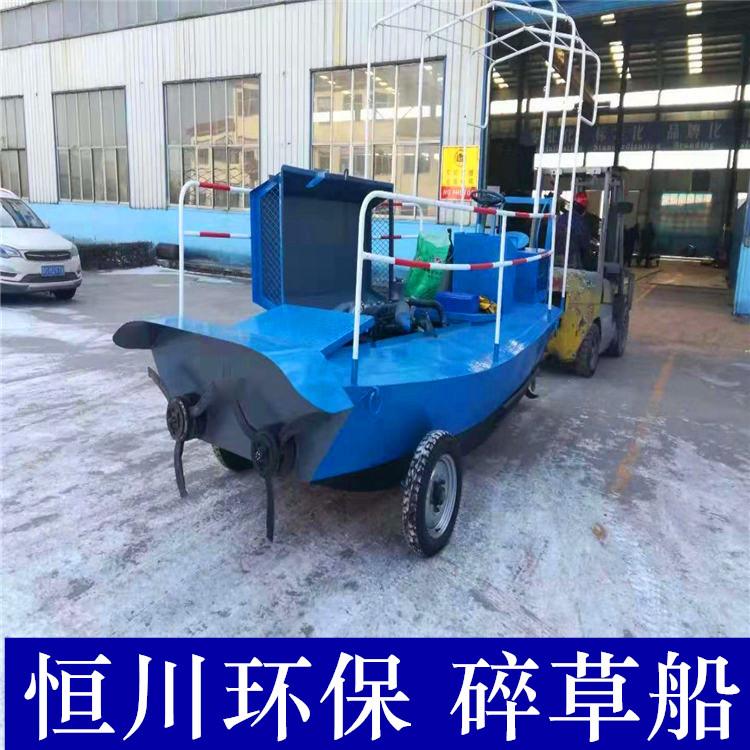 恒川环保 割草船的应用与推广 一站式服务