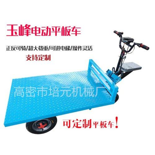 玉峰 电动平板车定做 家用电动平板车作用