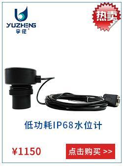 低功耗IP68水位计.jpg