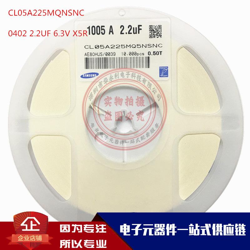 CL05A225MQ5NSNC 0402 2.2UF 6.3V 20%