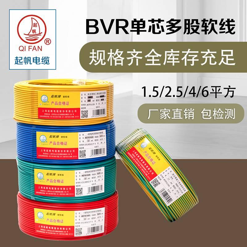 上海起帆电缆厂家BVR35平方工业电缆国标纯铜软电线零剪