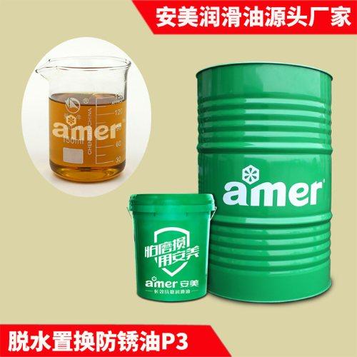钢铁镀锌板防锈油有哪些品牌 安美 静电喷涂镀锌板防锈油生产厂家