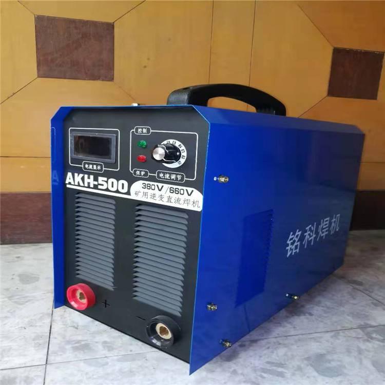 矿用便携直流电焊机KGH-400IGBT电焊机KGH-380/660V矿用逆变直流焊机厂家