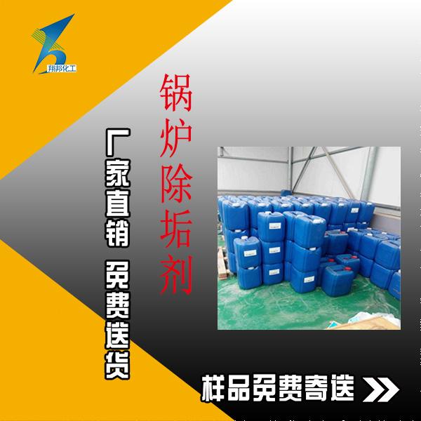 工业锅炉除垢剂供应商 翔邦化工 燃煤锅炉除垢剂制造商