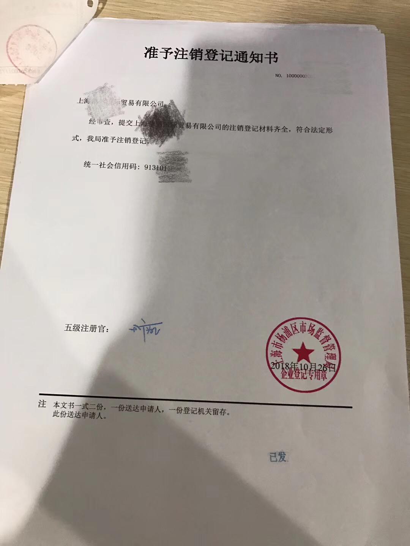 上海金山公司注销时间及费用 平台有实力