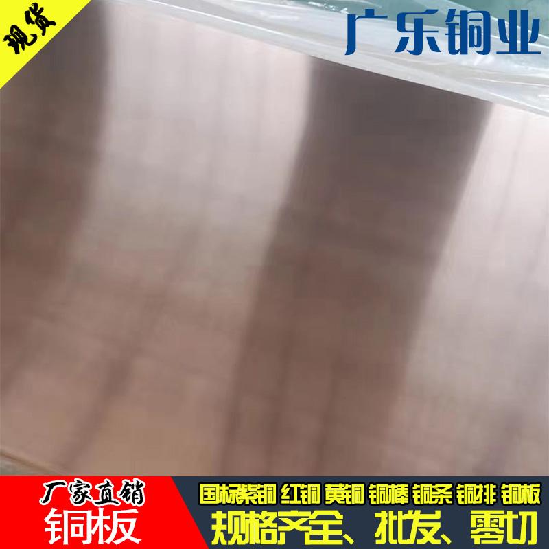 工厂供应T2紫铜板 无氧紫铜带 无氧铜材 无氧铜板