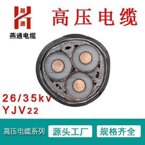 yjv223*70 95 120重庆26/35kv高压电缆现货 燕通电缆