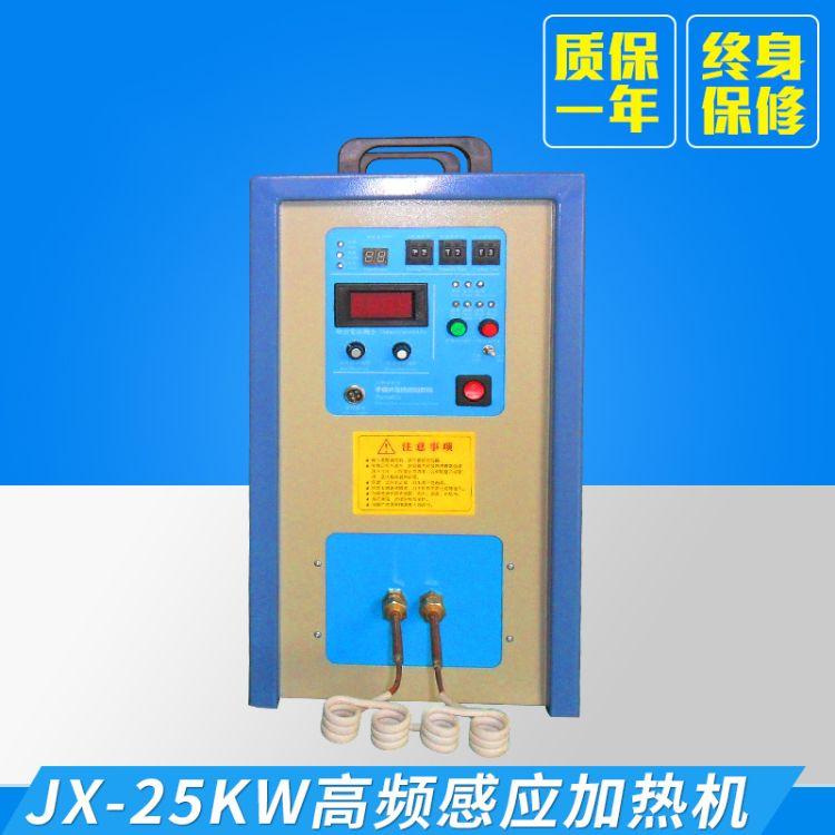 JX-25KW高频感应加热机