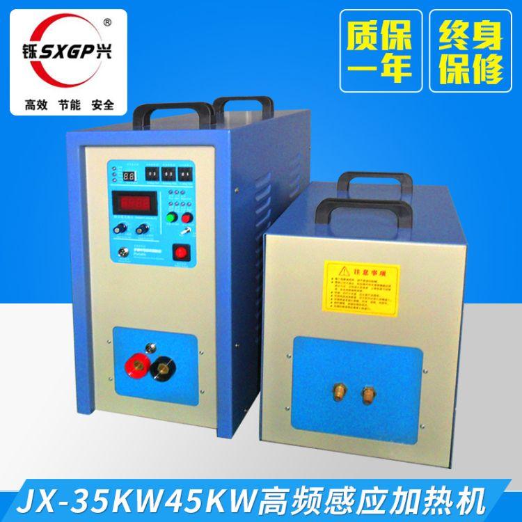 JX-35KW45KW高频感应加热机
