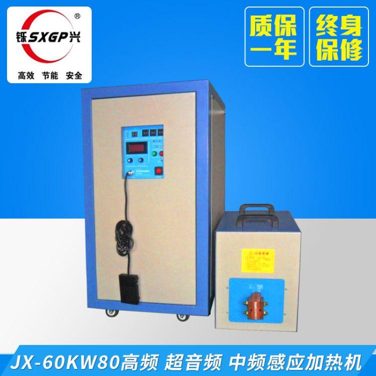 JX-60KW80高频、超音频、中频感应加热机
