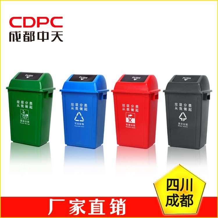 四川塑料垃圾桶60升四色弹盖塑料垃圾桶塑料垃圾桶厂家销售