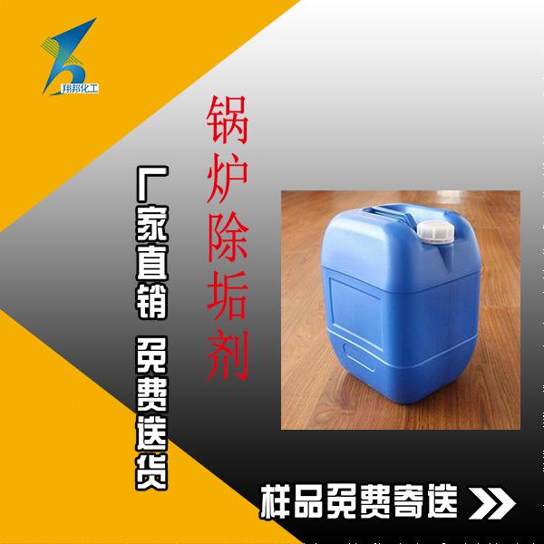 天然气锅炉除垢剂供应商 翔邦化工 工业锅炉除垢剂供货商