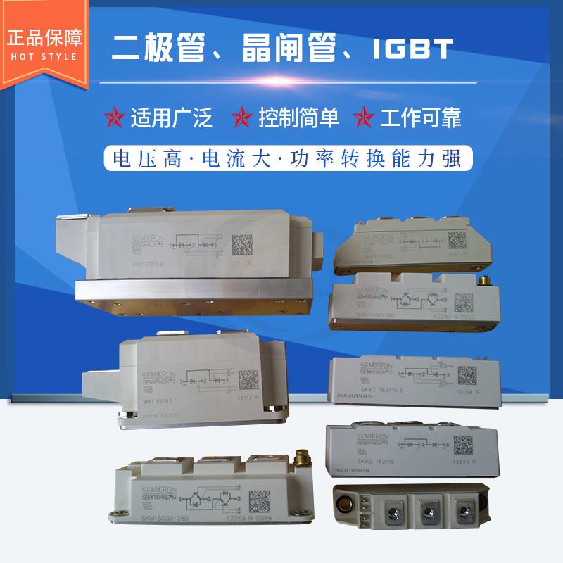 供应德国SEMIKRON西门康全新上市SKM75GB12V等IGBT模块