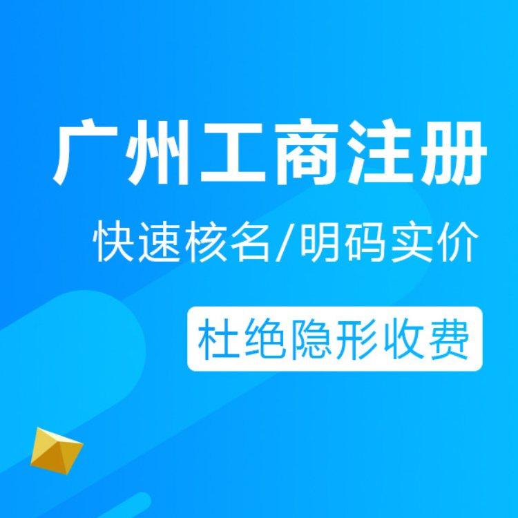 广州瑞讯 注册公司代办公司注销免费服咨询服务