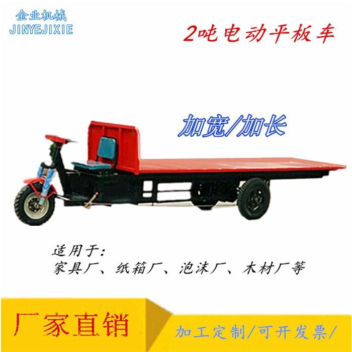 金业机械 泡沫厂用三轮平板车加工定制 三轮平板车加工定制