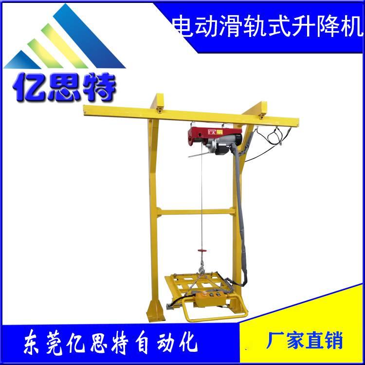 东莞亿思特厂家直销轻型龙门悬臂起重机电动滑轨式悬臂起重机小型悬臂起重机