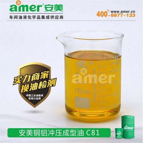 安美 冷锻冲压成型油 不锈钢冲压成型油有哪些品牌