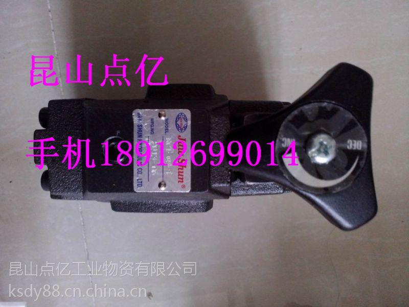 台湾JawShun吉顺溢流阀MPCV-02W