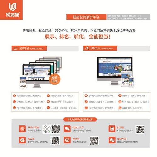 南漳网站建设 湖北运涛 网站建设营销中心 谷城网站建设公司