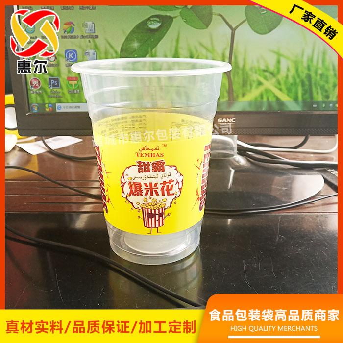 12口径爆米花塑料杯 1000Ml爆米花塑料桶