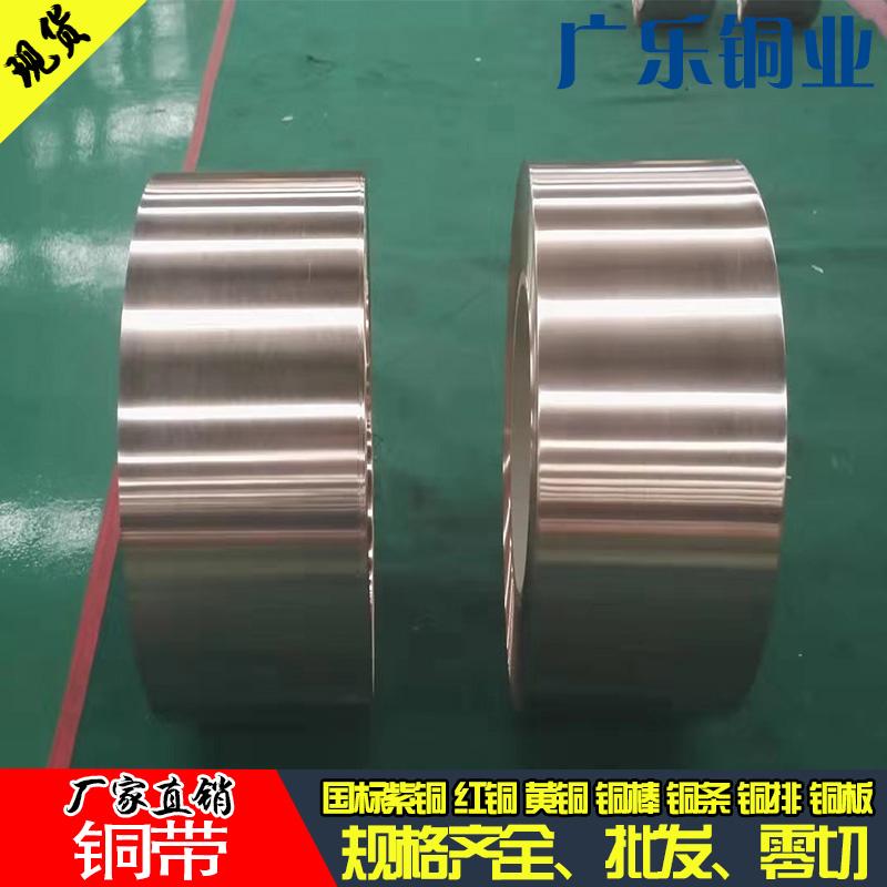 超宽超窄T2/C1100铜带紫铜带 规格齐全紫铜带
