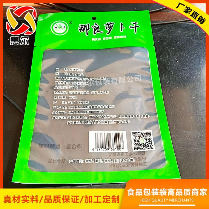 萝卜干竹笋包装袋 咸菜包装袋定做