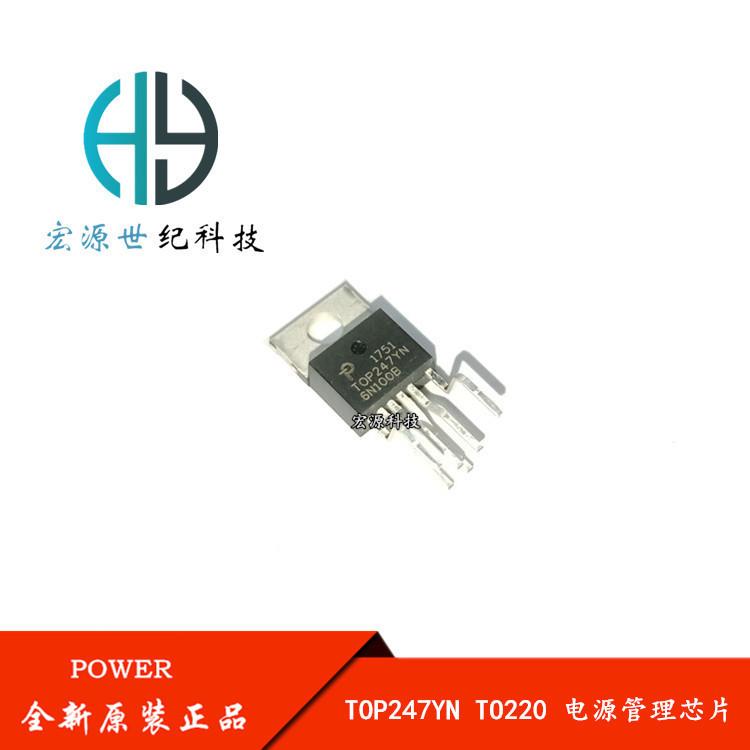 全新原装正品 TOP247YN  TO220 电源管理器