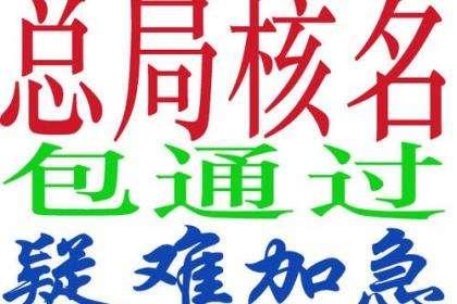 台州名称申请费用 无区划核名 一站式全流程服务
