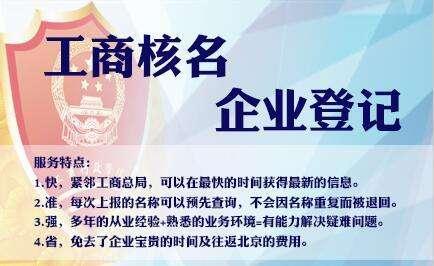 天津网上核名 总局核名 当天审核