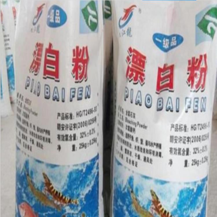厂家批发工业 次氯酸 漂白粉 水产养殖消毒杀菌 次氯酸全国发货
