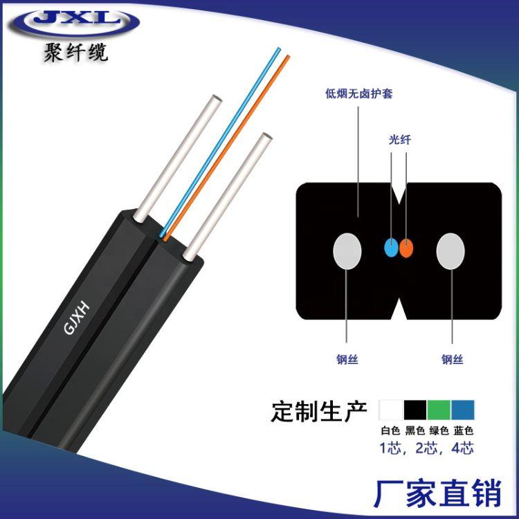 厂家定制蓝色皮线光缆FTTH入户光缆GJXH-1芯室内皮线光缆国标级