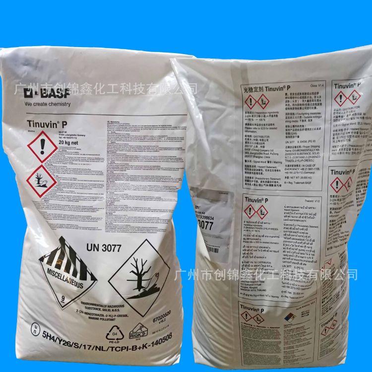 德国进口巴斯夫光稳定剂UV-P,扁带薄膜用热稳定剂UV-770