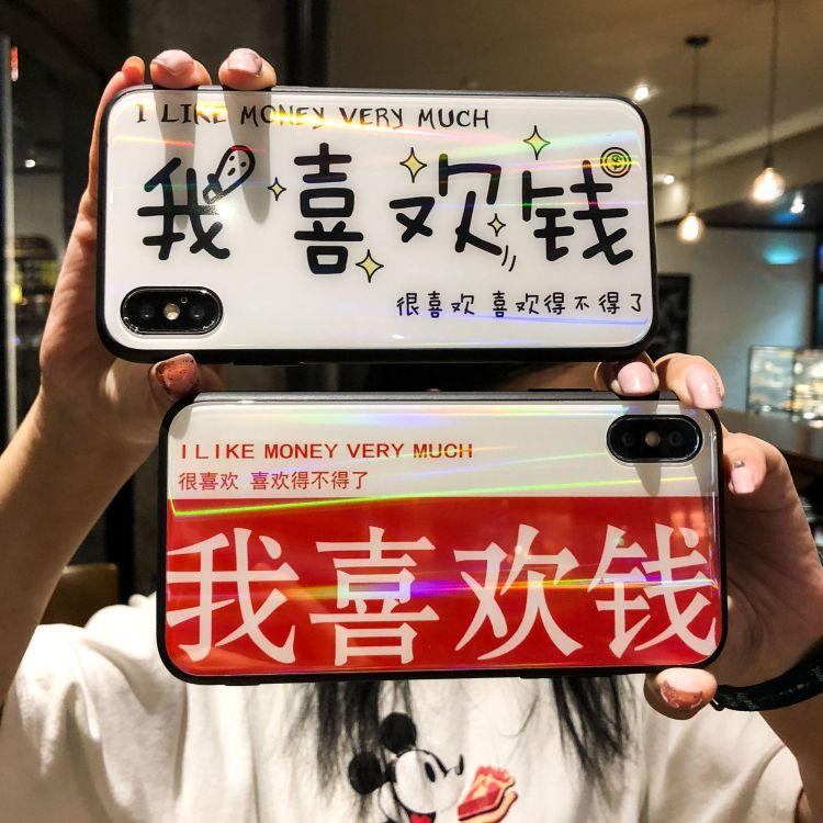 极光镭射文字我喜欢钱适用苹果X手机壳6plus/7p/8p防摔玻璃保护壳