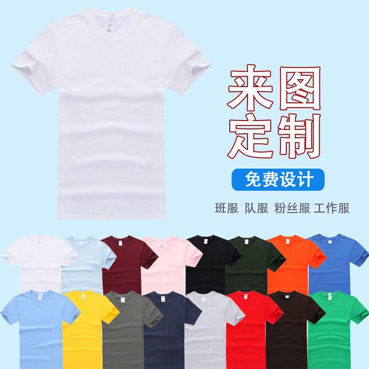 圆领T恤定制 卡铭服饰 2019新款圆领T恤 量大从优 批量定制