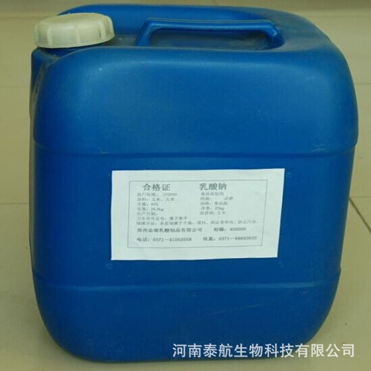 供应乳酸钠 食品级酸度调节剂  一桶起订