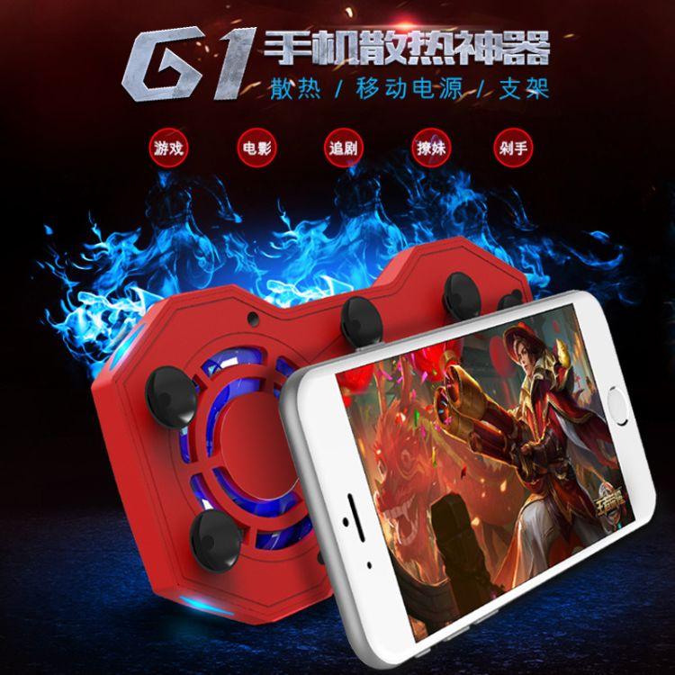 手机散热器苹果华为荣耀小米万能通用支架风扇贴冰发烫降温iphone