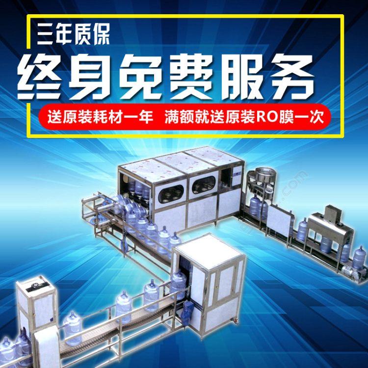 厂家定制全自动桶装水生产线 300桶/时全自动桶装水灌装生产设备