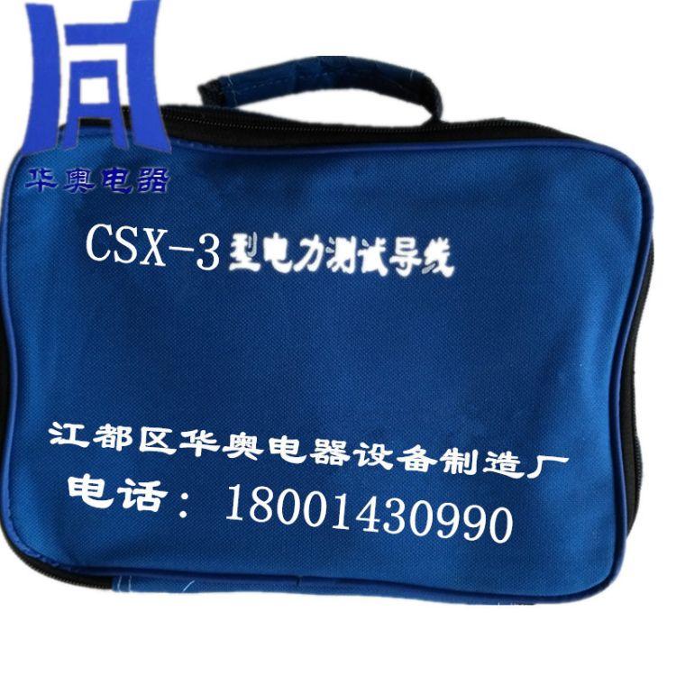 试验线厂家直销优质的DCC-2电力测试线包CSX-2系列电力试验线包
