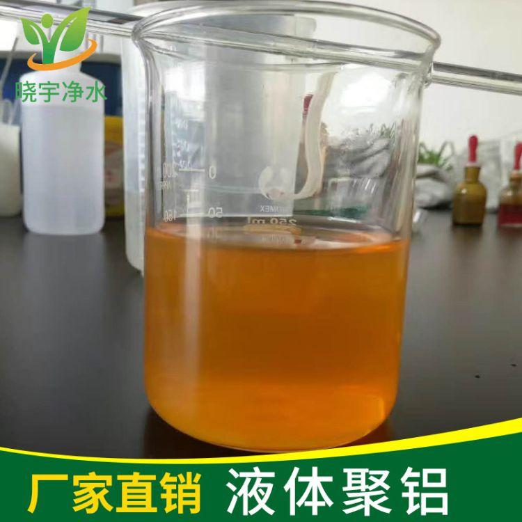 液体聚铝厂家 批发污水处理净水絮凝剂 10%含量液体pac晓宇净水