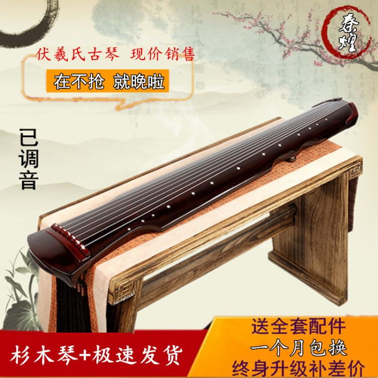 秦煌古琴 百年老杉木手工古琴 练习初学伏羲式普及古琴 厂家批发