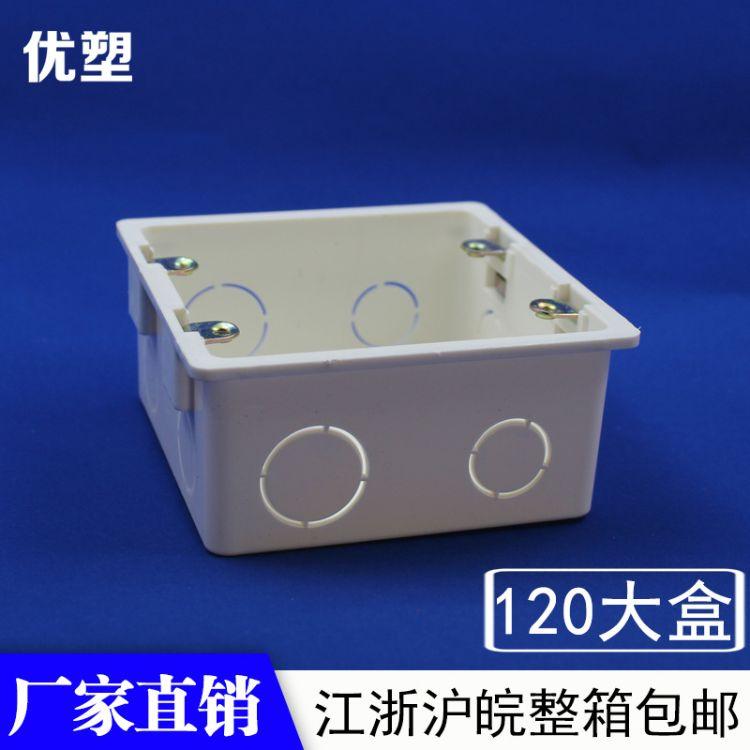 优塑 厂家直销 阻燃开关面板暗装底盒 120型大盒接线盒