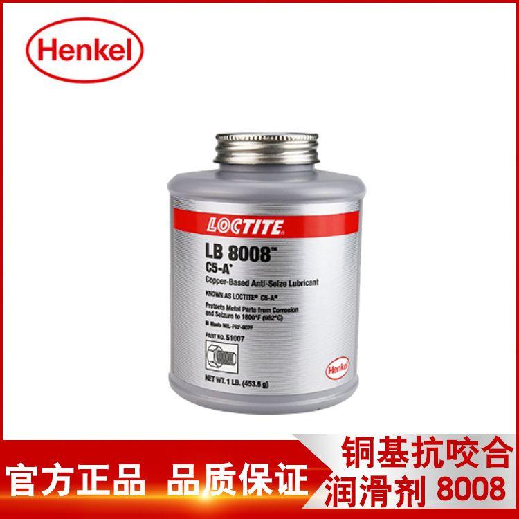 汉高乐泰loctite LB8008 C5-A 铜基高温抗咬合剂: 防卡剂 润滑剂